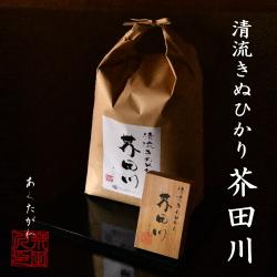 通販しているキヌヒカリの画像 ブランド米「キヌヒカリ」は幅広い層から人気のあるお米