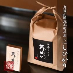 コシヒカリの通販なら【里山農家のおいしいお米】 ~隣接地域は送料無料~